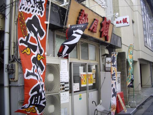 2008_1027麺屋楓500