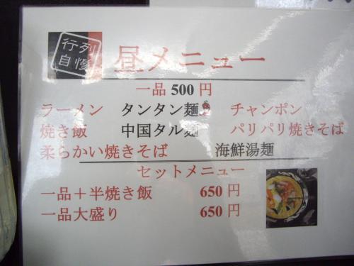 2008_1027麺屋楓メニュー500