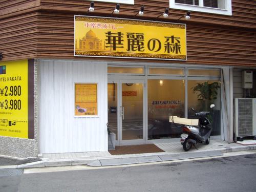 2008_1031KARINOMORI-3_convert_500.jpg