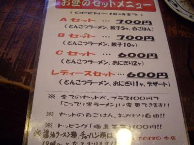 2008_1219TAIZO-3_convert_400.jpg