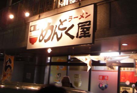 MENTOKU・ケTA_0401_ENTRANCE_450