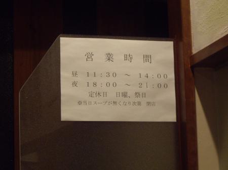 2009_0109NANASHI-2_convert_450.jpg