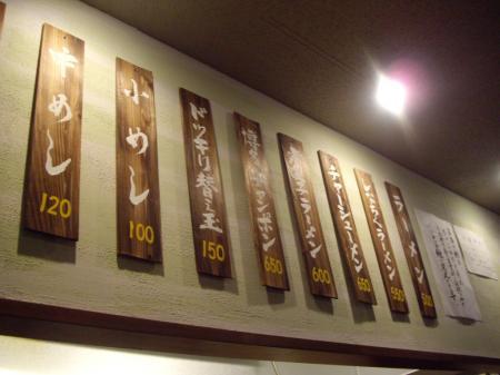 2009_0109NANASHI-5_convert_450.jpg