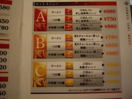 2009_0129IKKI-3_convert_450.jpg