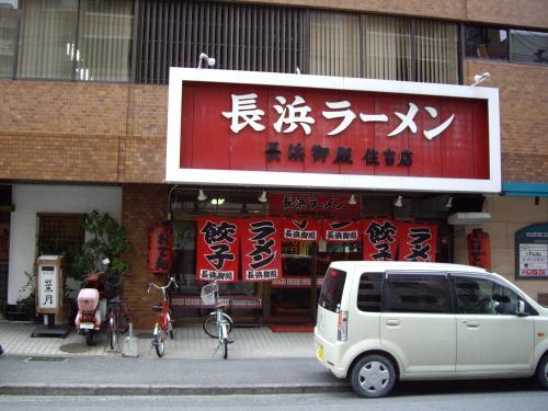 2009_0205GOTEN-SUMIYOSHI-5_convert_500.jpg