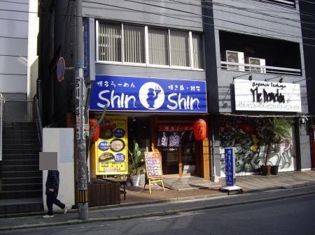 2009_0214shinshin-1_convert_450.jpg
