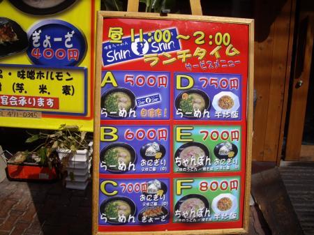2009_0214shinshin-2_convert_450.jpg