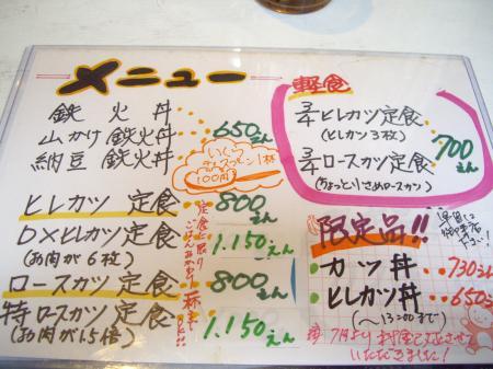 2009_0217teppei-2_convert_450.jpg