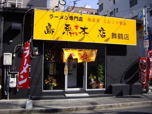 2009_0218SIMAKEI-MAIZURU-1_convert_500.jpg