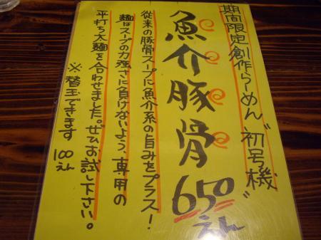 2009_0219MOCHITUKI-2_convert_450.jpg