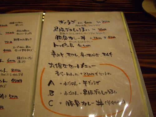 2009_0228MOCHITUKI-2_convert_500.jpg
