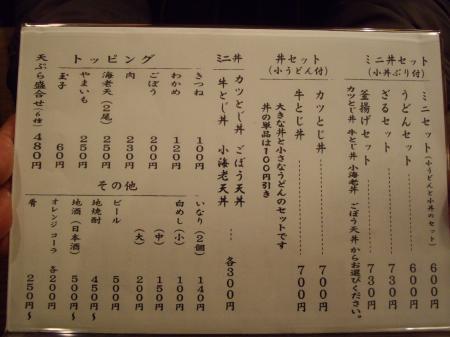 2009_0305WASUKE-3_convert_450.jpg