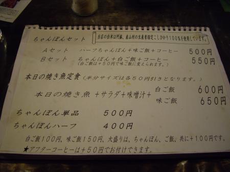 2009_0312UTUTUYA-3_convert_450.jpg