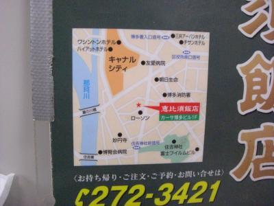 2009_0318EBISU-1_convert_400.jpg