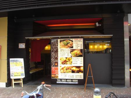 2009_0320HAKATA_TETSUNABEHONTEN-1_convert_450.jpg