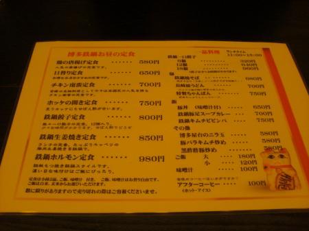2009_0320HAKATA_TETSUNABEHONTEN-2_convert_450.jpg