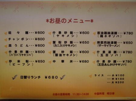 ASUKA-MENU_convert_450.jpg