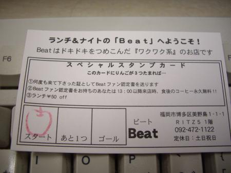 Beat_fan.jpg