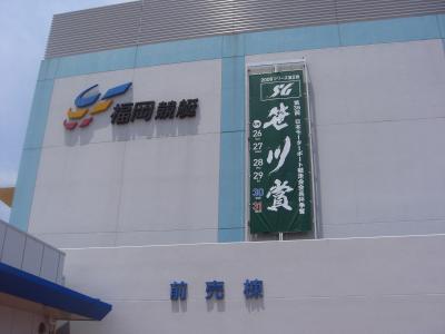 FUKUOKA_KYOTEI_400.jpg