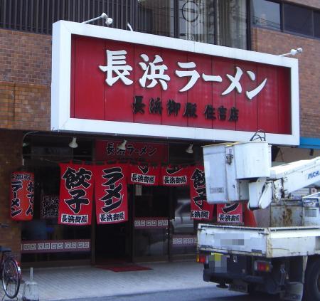 GOTEN_SUMIYOSHI_2009_0427-1_450.jpg