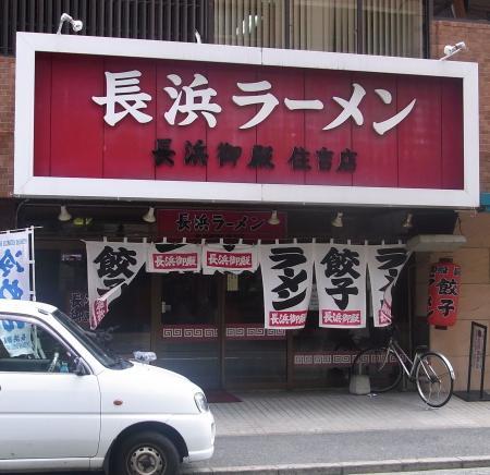 GOTEN_SUMIYOSHI_2009_0722-1_450.jpg