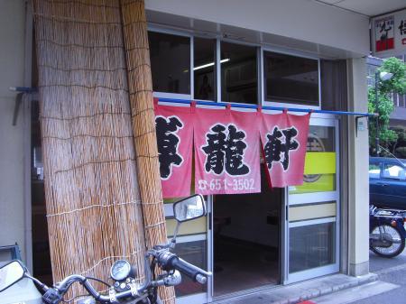HAKURYUKEN_2009_0520-1_450.jpg