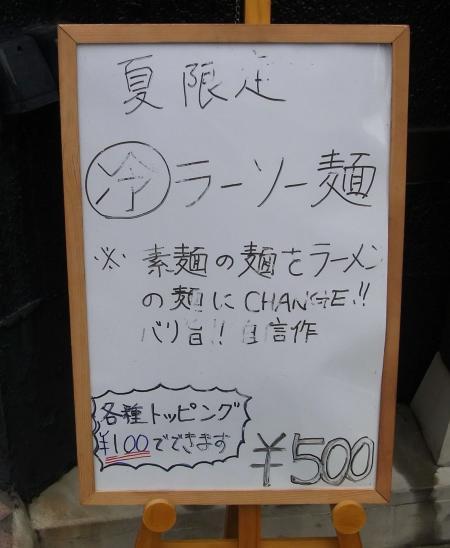 ICHIYUTEI_2009_0728-2_450.jpg