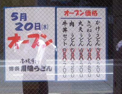 KAWABATA_UDON-1_400.jpg