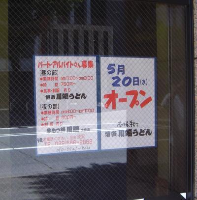 KAWABATA_UDON-2_400.jpg