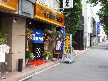 KAWABATA_UDON_2009_0521-1_450.jpg