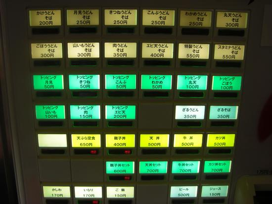 KAWABATA_UDON_2009_0521-2_550.jpg