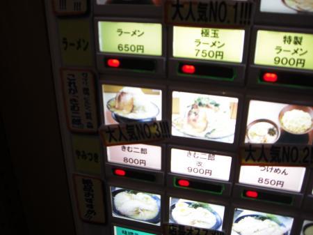 KIMUZUKASI_2009_0401-1_450.jpg