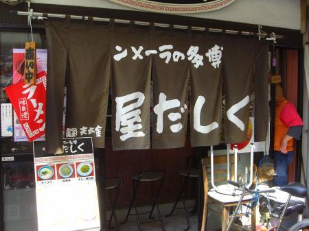 KUSHIDAYA_2009_0429-1_450.jpg