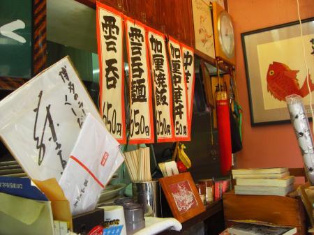 KUSHIDAYA_2009_0429-4_450.jpg