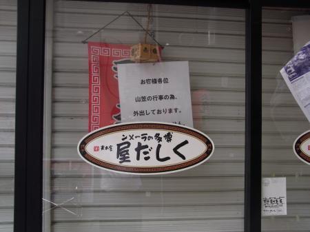 KUSHIDAYA_2009_0702_450.jpg