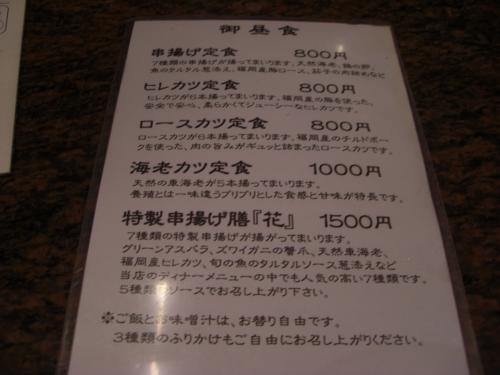 KUSHISYO_2009_0410-5_convert_500.jpg