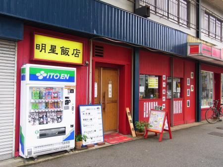 MYOJYO_HANTEN_2009_0730-1_450.jpg