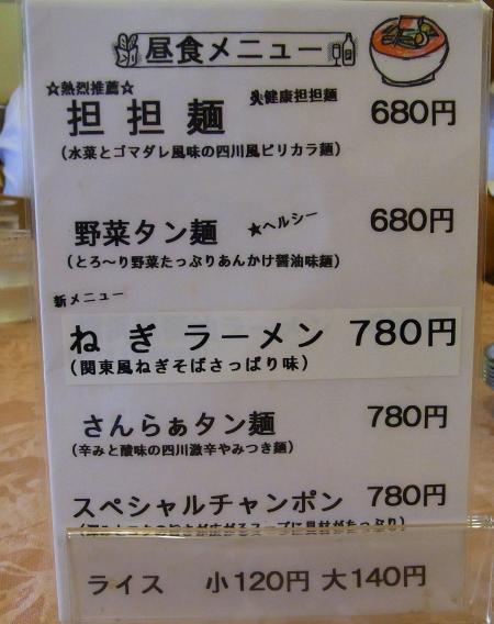 MYOJYO_HANTEN_2009_0730-2_450.jpg