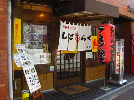 SHIBARAKU_2009_0519-1_450.jpg