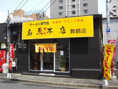 SIMAKEI-MAIZURU-2009_0406-1_400.jpg