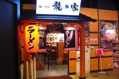 TASUNOYA_2009_0420-1_400.jpg