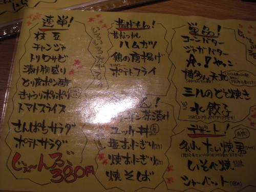 TORIYA38_2009_0403-4_500.jpg