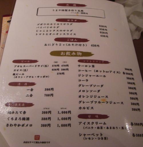 UMAYA-MENU-4_500.jpg