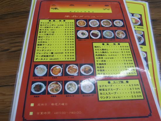 ajiroku_hanten_2009_0705-4_550.jpg