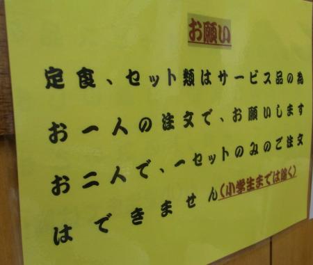 ajiroku_hanten_2009_0705-5_450.jpg