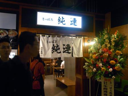 jyunren_2009_0717_450.jpg