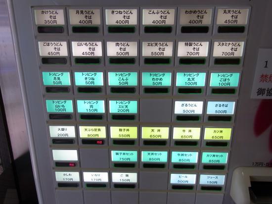 kawabata_udon_2009_0605-1_550.jpg