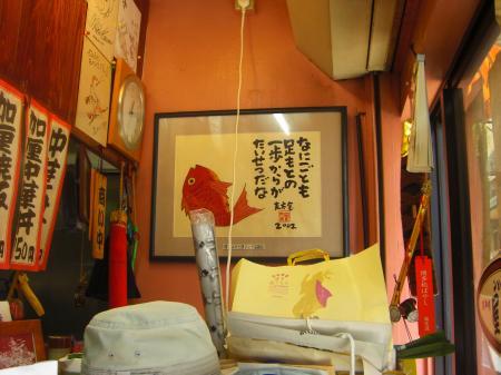 kushidaya_2009_0514-3_450.jpg
