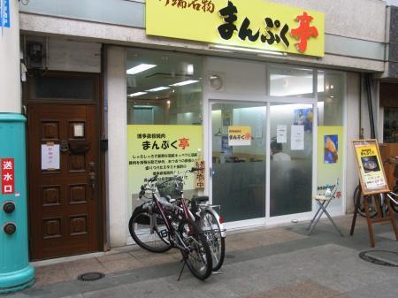 manpukutei_2009_0721-1_450.jpg