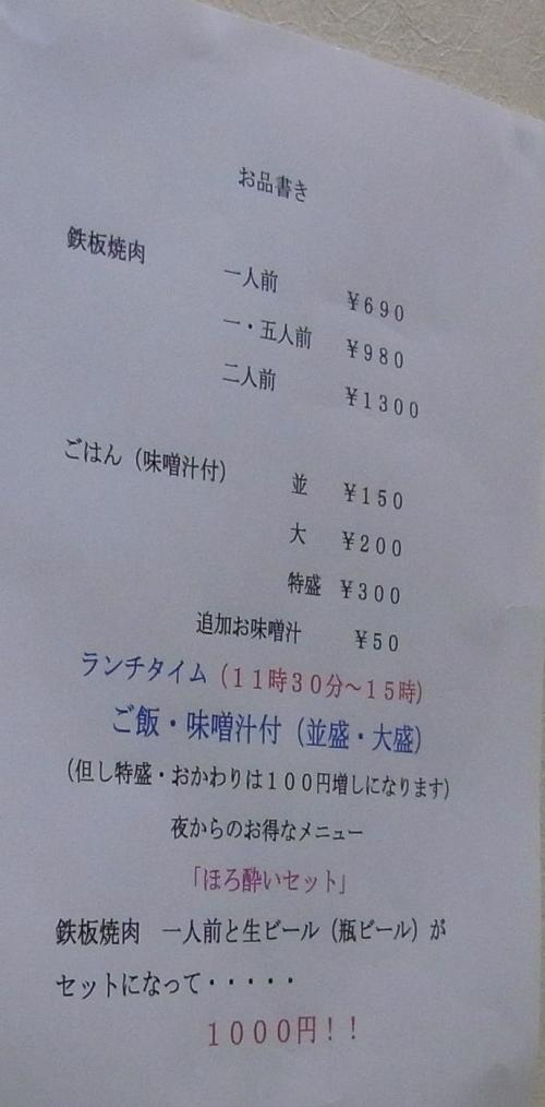 manpukutei_2009_0721-3_500.jpg